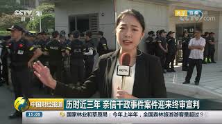[中国财经报道]历时近三年 亲信干政事件案件迎来终审宣判| CCTV财经