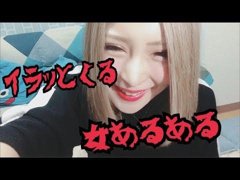 【イラッとくる女あるある3】 - YouTube