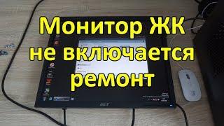 Acer v193 kuzatib ko'k ko'rsatkich yengil yonib ochish emas. Ta'mirlash