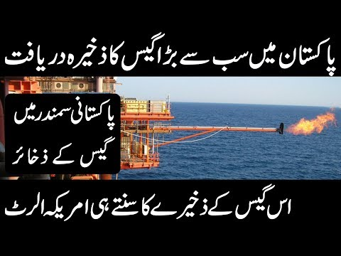Discovery of oil and gas in sea near karachi pakistan   Urdu Discovery