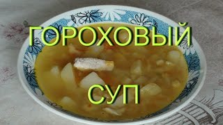 Гороховый суп. Суп из колотого гороха.