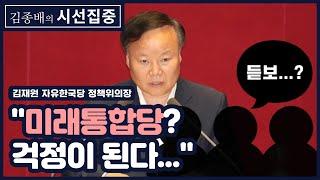 """[김종배의 시선집중] """"핑크 잠바 맞추려면 시…"""