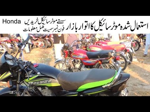 Honda 125 | USED BIKES BAZAAR | Second Hand Cheap Motorcycles | Sunday Bike Market Swabi
