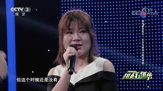 [越战越勇]家中意外起火 丈夫为救贾婷险些丧命  CCTV综艺 - YouTube