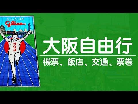 【2019最新】大阪自由行:機酒、交通、票卷教學攻略!