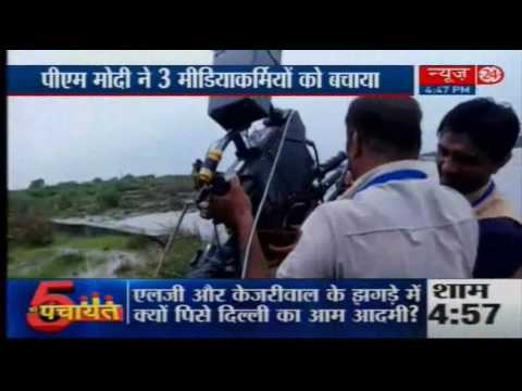 Alert PM Modi saves media cameramen from big mishap in Gujarat
