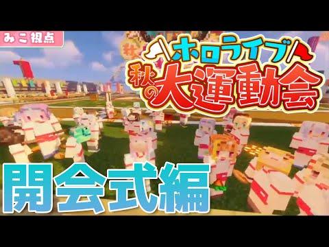 【開会式編】ホロライブ秋の大運動会 第1話【切り抜き】