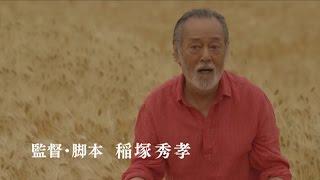 ストーリー> 1987年、富山県城端町西明、三輪バイクで町を行く稲塚権次...