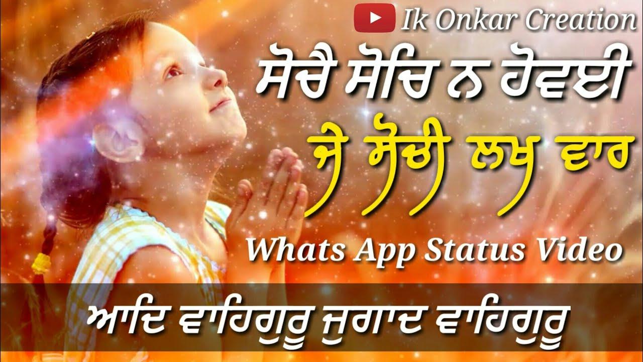 #48 shabad gurbani whats app status video | aad waheguru jugaad waheguru |  gurbani status video