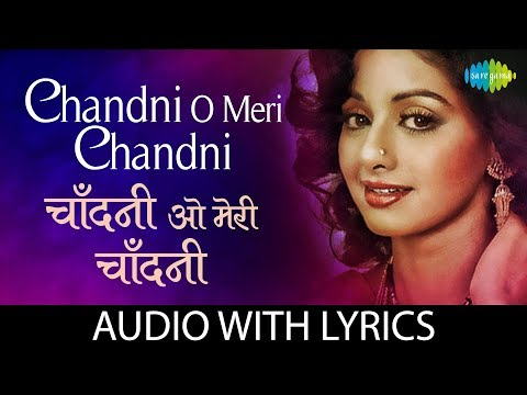 Chandni O Meri Chandni with lyrics | चांदनी के बोल | Chandni | Sridevi | Jolly Mukherjee