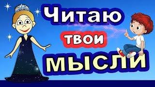 Читаю МЫСЛИ !!!  Проверь ))