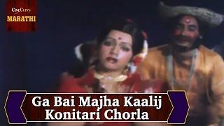 Ga Bai Majha Kaalij Konitari Chorla | Manacha Kunku | Superhit Marathi Lavani Songs