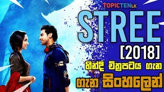 Stree [2018] Hindi movie Sinhala Review