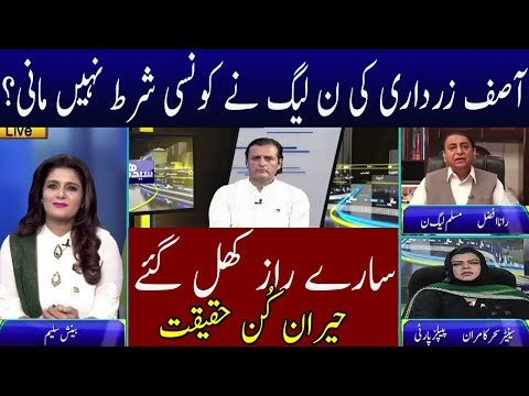 PPP And PMLN Differences Exposed | Neo News