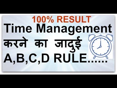 Time Management | ऐसे करें टाइम मैनेजमेंट/Best  Motivational Video (Hindi)