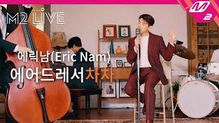 [M2 LIVE] 에릭남(Eric Nam) - 에어드레…