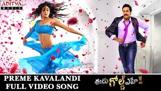 Preme Kavalandi Full Video Song  Eedu Gold Ehe Full Video Songs  Sunil, Richa