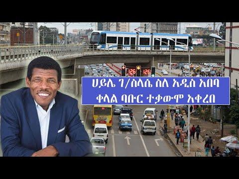 ሀይሌ ገ/ስላሴ ስለ አዲስ አበባ ቀላል ባቡር ተቃውሞ አቀረበ... Tadias Addis