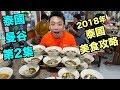 泰國:曼谷 Travel Vlog 第2集:2018年美食攻略續集 (Eng Sub) | Stormscape