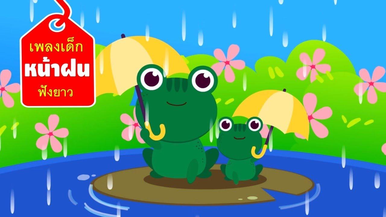 เพลงฝนเทลงมา + กบเอยทำไมจึงร้อง + แมงมุมลาย ภาษาไทย-ภาษาอังกฤษ   รวมเพลงฮิตต้อนรับหน้าฝน