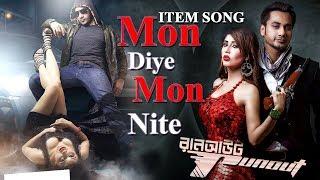 Mon Diye Mon Nite - Naila Nayem & Shajal Noor | Bangla Item Song