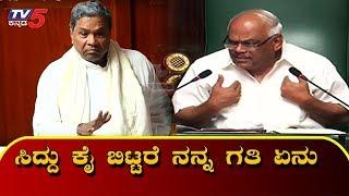 ಸಿದ್ದರಾಮಯ್ಯನವರು ಕೈ ಬಿಟ್ಟರೆ ನನ್ನ ಗತಿ ಏನು..? | Speaker Ramesh Kumar | Siddaramaiah | TV5 Kannada
