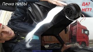 Печка НИВЫ. Замер самотока и мотора. Выбор ноздри. Пыль/Улитка 2108. Дефлектор капота 2ч(Честный замер работы вентилятора и самотока воздуха печки НИВЫ. Про пыльную, гравийную дорогу надо тоже..., 2017-02-09T13:06:43.000Z)