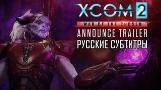 XCOM 2: Война избранных [Анонсируюший трейлер - Русские субтитры - RUS SUB]