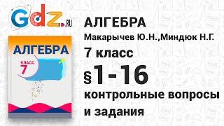 Контрольные вопросы и задания № 1-16 - Алгебра 7 класс Макарычев