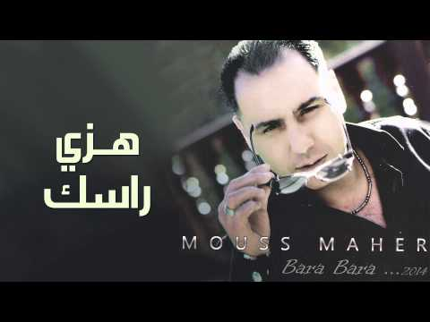 Mouss Maher - Hazi Rasak (Official Audio) | (موس ماهر-  هزي راسك (النسخة الأصلية