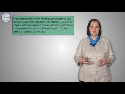 Русский 8 Неопределенно личные предложения