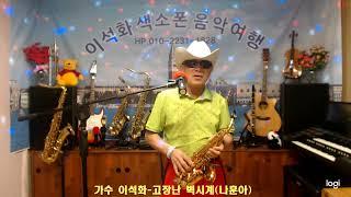 가수 이석화 / 고장난 벽시계(나훈아)