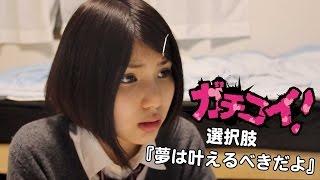 恋愛ゲーム型ドラマ『ガチコイ!』選択肢『夢は叶えるべきだよ』 選択肢...