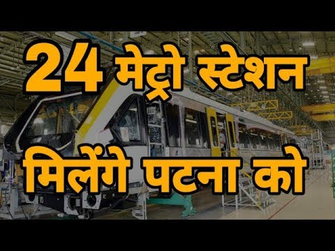 Patna Metro Rail Project पर 2019 Loksabha Election से पहले काम शुरू हो जाएगा !| Narendra Modi