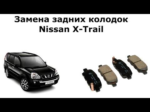 Замена задних колодок Ниссан Х Трейл (Nissan X-Trail)