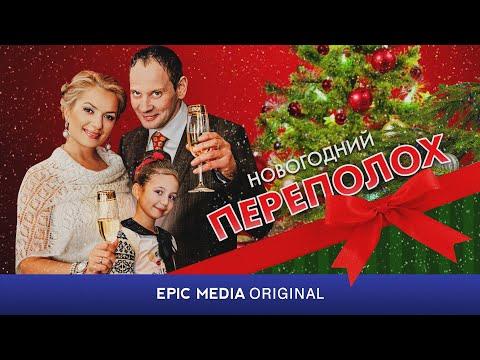 НОВОГОДНИЙ ПЕРЕПОЛОХ - Серия 1 / Новогодняя комедия