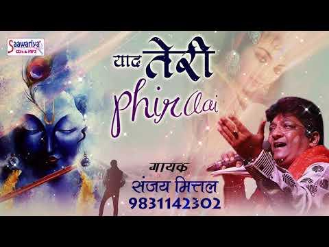 Khatu Shyam New Song !! Yaad Teri Phir Aayi (याद तेरी फिर आई) !! Sanjay Mittal #Saawariya