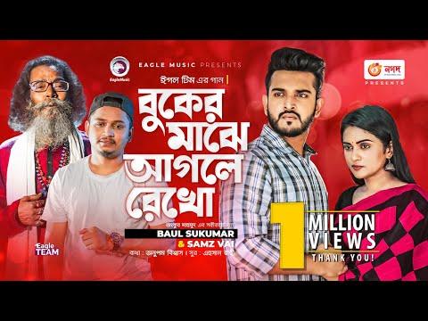 Buker Majhe Aagle Rekho Full Video By Baul Sukumar And Samz Vai