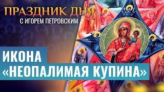 ИКОНА «НЕОПАЛИМАЯ КУПИНА» / ПРАЗДНИК ДНЯ