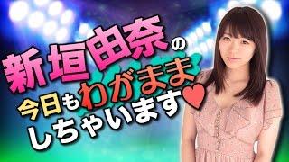 """新垣由奈誕生日スペシャル!! ・由奈と""""toto"""" サッカー観戦大好きな新..."""