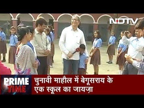 रवीश का रोड शो: चुनावी माहौल में बेगूसराय के एक स्कूल का जायजा