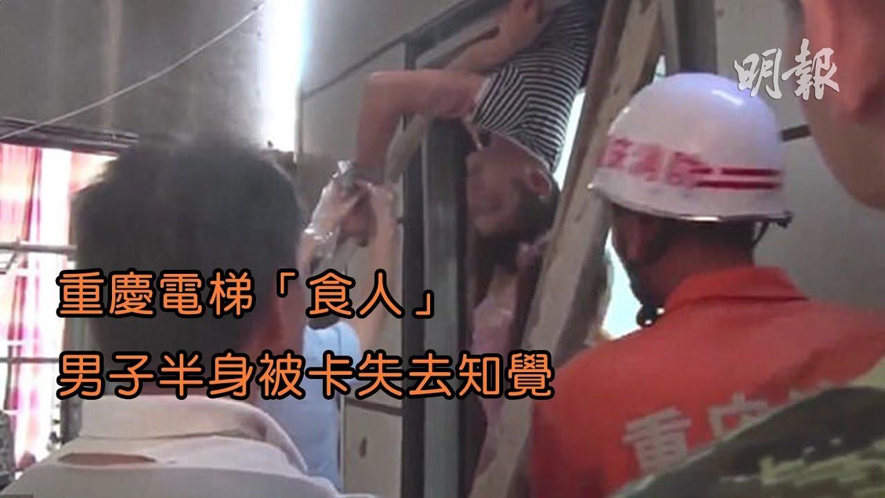 重慶電梯「食人」 男子半身被卡失去知覺 (2017.09.13) | MING PAO CANADA | MING PAO TORONTO - YouTube