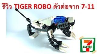 รีวิว TIGER ROBO ของเล่นตัวต่อรูปเสือ จาก 7-11
