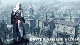 Внутри Assassin's Creed. История первая