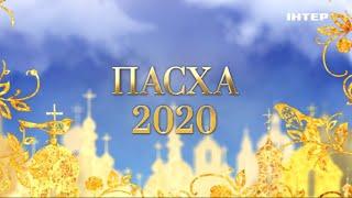 Пасха 2020 | Скоро на «Интере»