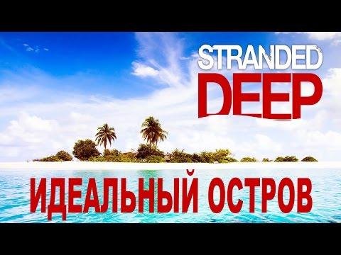 Идеальный остров в Stranded Deep ! [ALPHA 0.01]