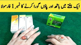 Hand And Foot Whitwning Formula..Hand And Foot Care In Winter By Sanam .