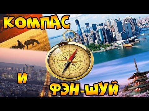 Как определить части света по компасу