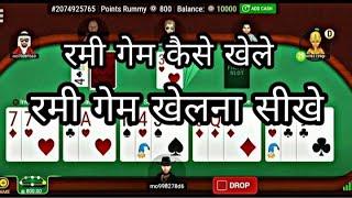 rummy kaise khele hindi,how to play rummy card game,ace2three,play rummy, rummy circle,junglee rummy screenshot 4
