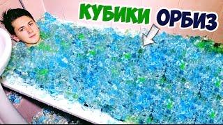 ВАННА КУБИКОВ ОРБИЗ | 100 ЛИТРОВ